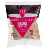 Hario Paper Filter Misarashi for 01 Dripper